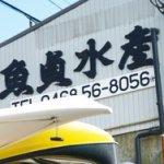 【魚貞水産】