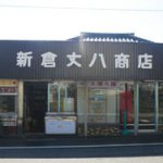 【新倉丈八商店】