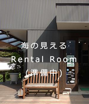 レンタルルーム
