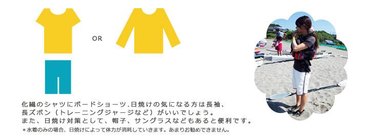 夏のウエアリング:化繊のシャツにボードショーツなど